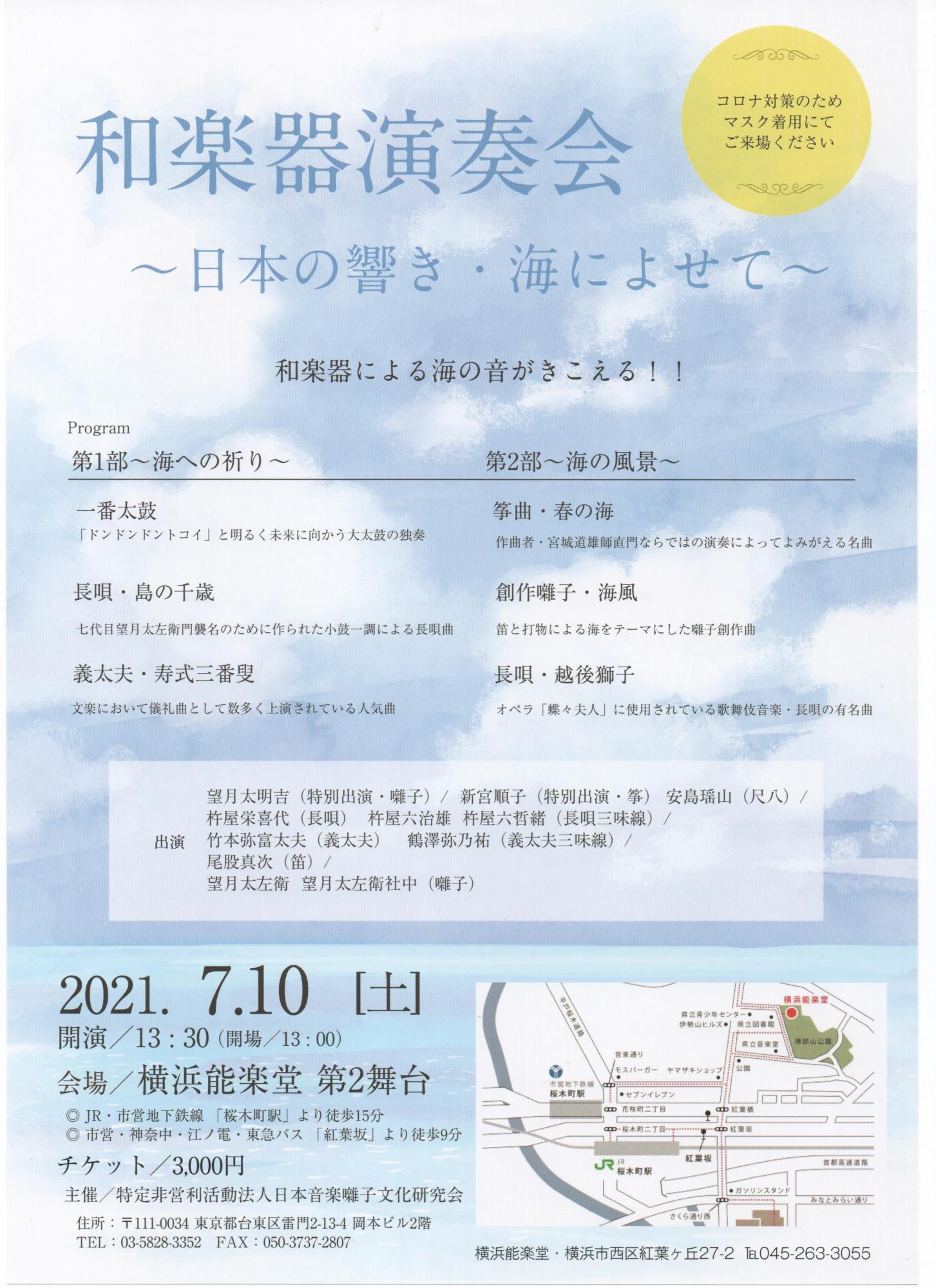 和楽器演奏会~日本の響き・海によせて~